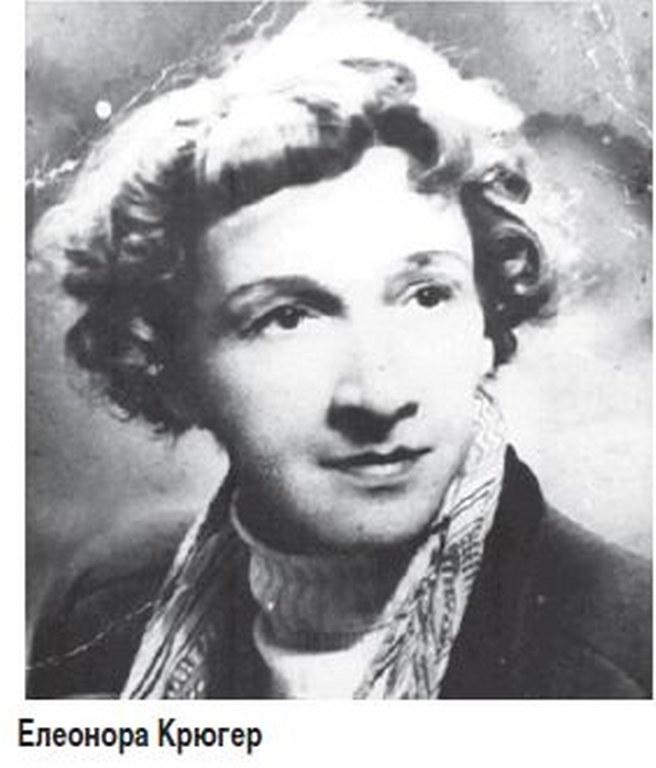 Елеонора Крюгер